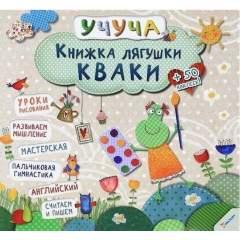 УЧУЧА: Книжка жабки Кваки