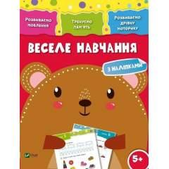 Веселе навчання Ведмідь 3+