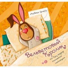 Вельветовый Кролик, или Как игрушки становятся настоящими