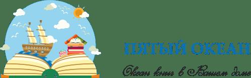 Купить книги для детей в интернет-магазине «Пятый Океан» с доставкой по Украине